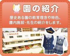 進修幼稚園の紹介