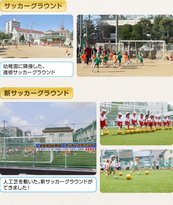 施設紹介写真:サッカーグラウンド